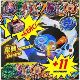 Beyblade набор Электро Combat Top+11 волчков на ваш выбор!+Кейс в подарок!+Бесплатная доставка!+Батарейки в подарок!